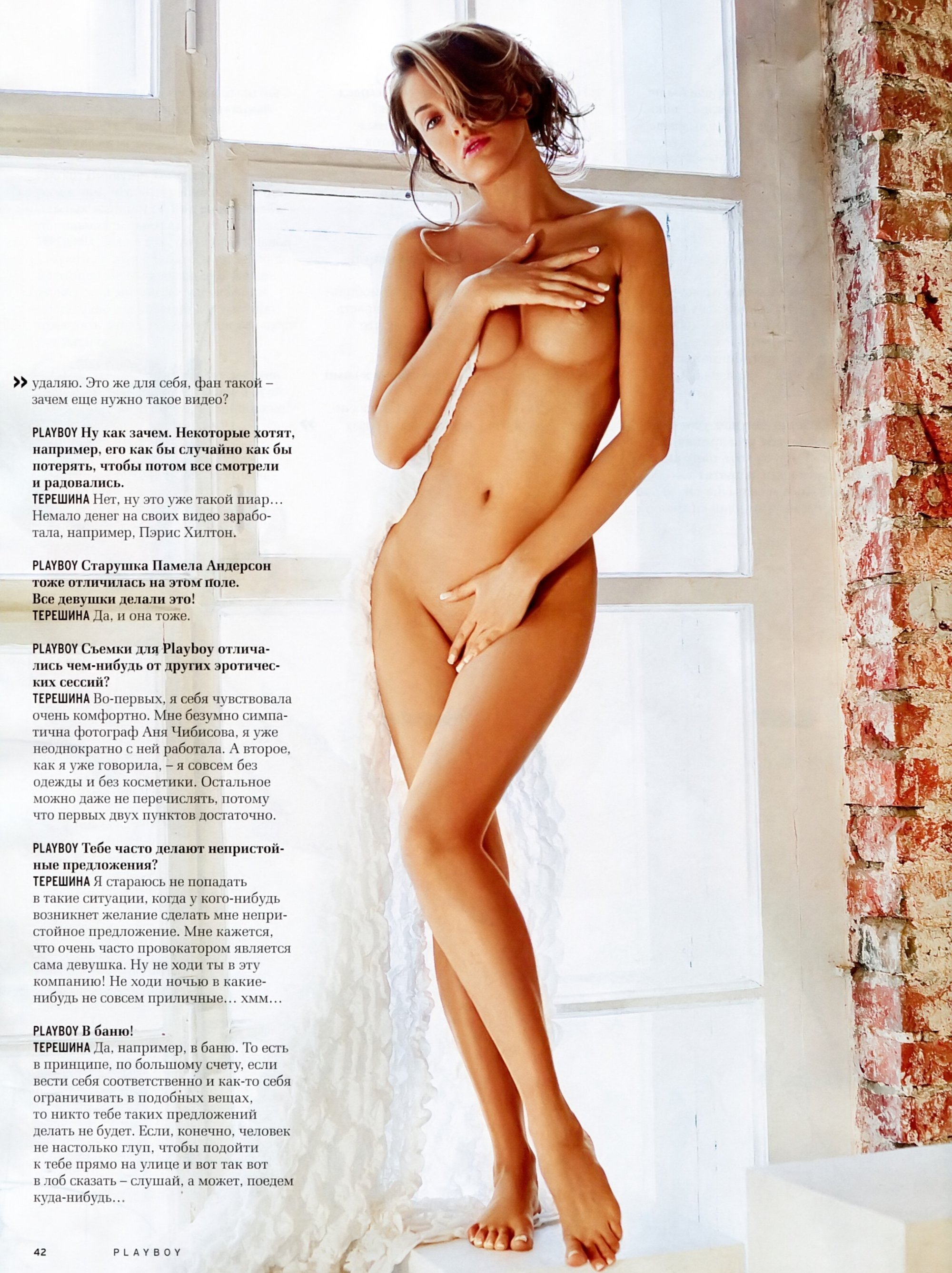 Татьяна терёшина голая
